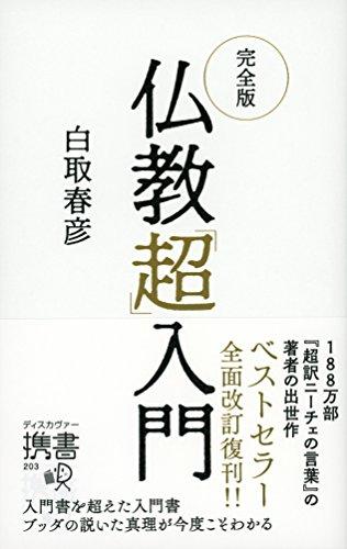 完全版 仏教「超」入門 (ディスカヴァー携書)