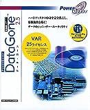DataGone 2.5 英語版 日本語マニュアル付き VAR 25ライセンス