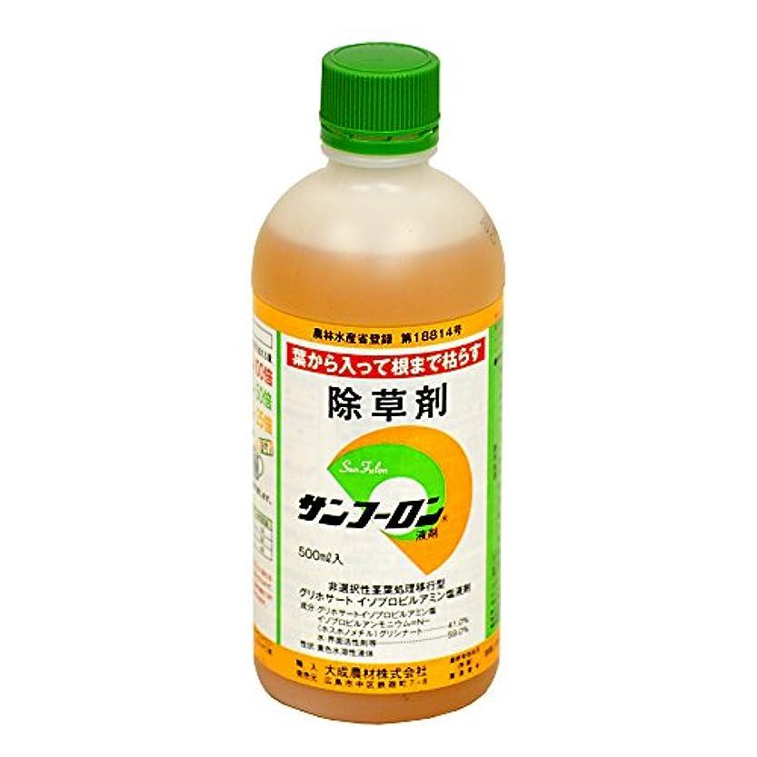 化粧コンセンサス慰め大成農材 除草剤 原液タイプ サンフーロン 500ml