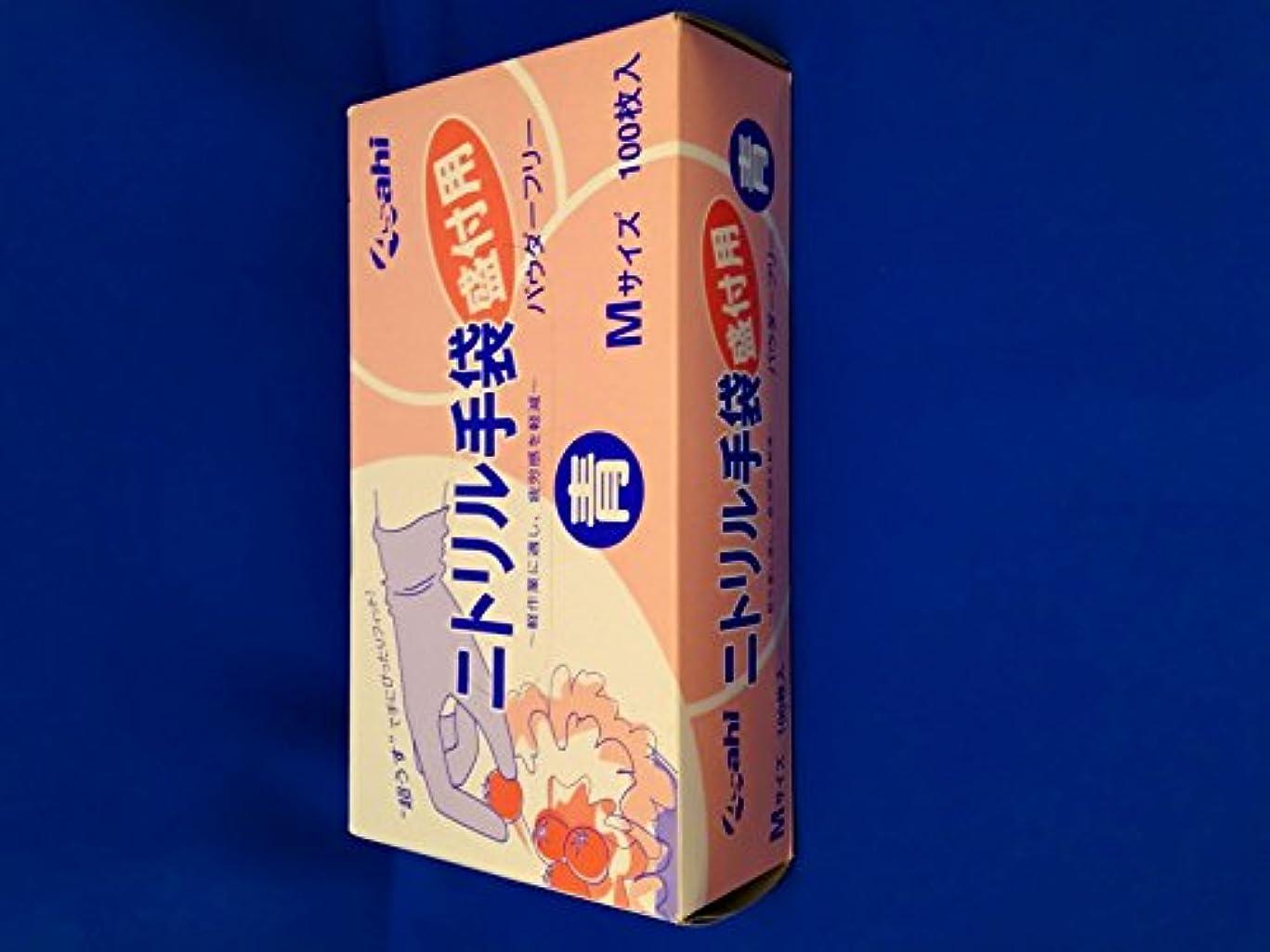 化学ドラマアルコールニトリル手袋盛付用パウダーフリー ブルーMサイズ (100枚入)