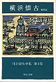 川上澄生全集〈第3巻〉横浜懐古 (1982年) (中公文庫)