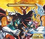 聖闘士星矢コンプリート・ソング・コレクション