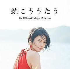 柴咲コウ「あの日の二人はもういない」のジャケット画像