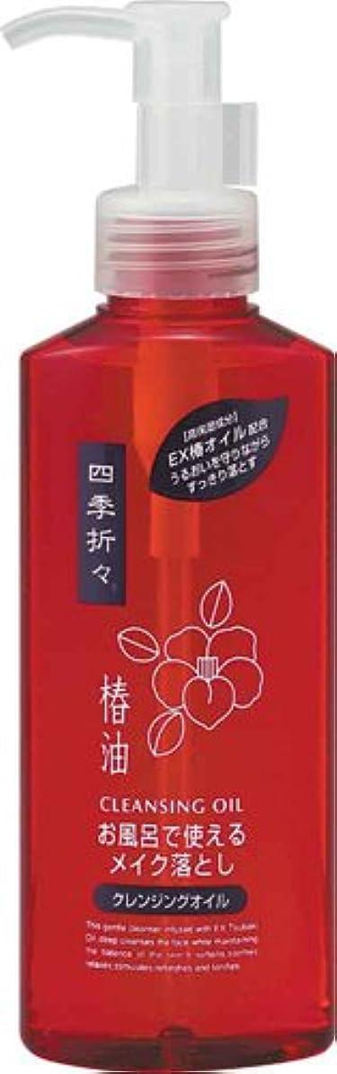 野心くしゃくしゃやさしく四季折々 椿油クレンジングオイル 150ml