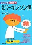 新版 パーキンソン病 (よくわかる最新医学)