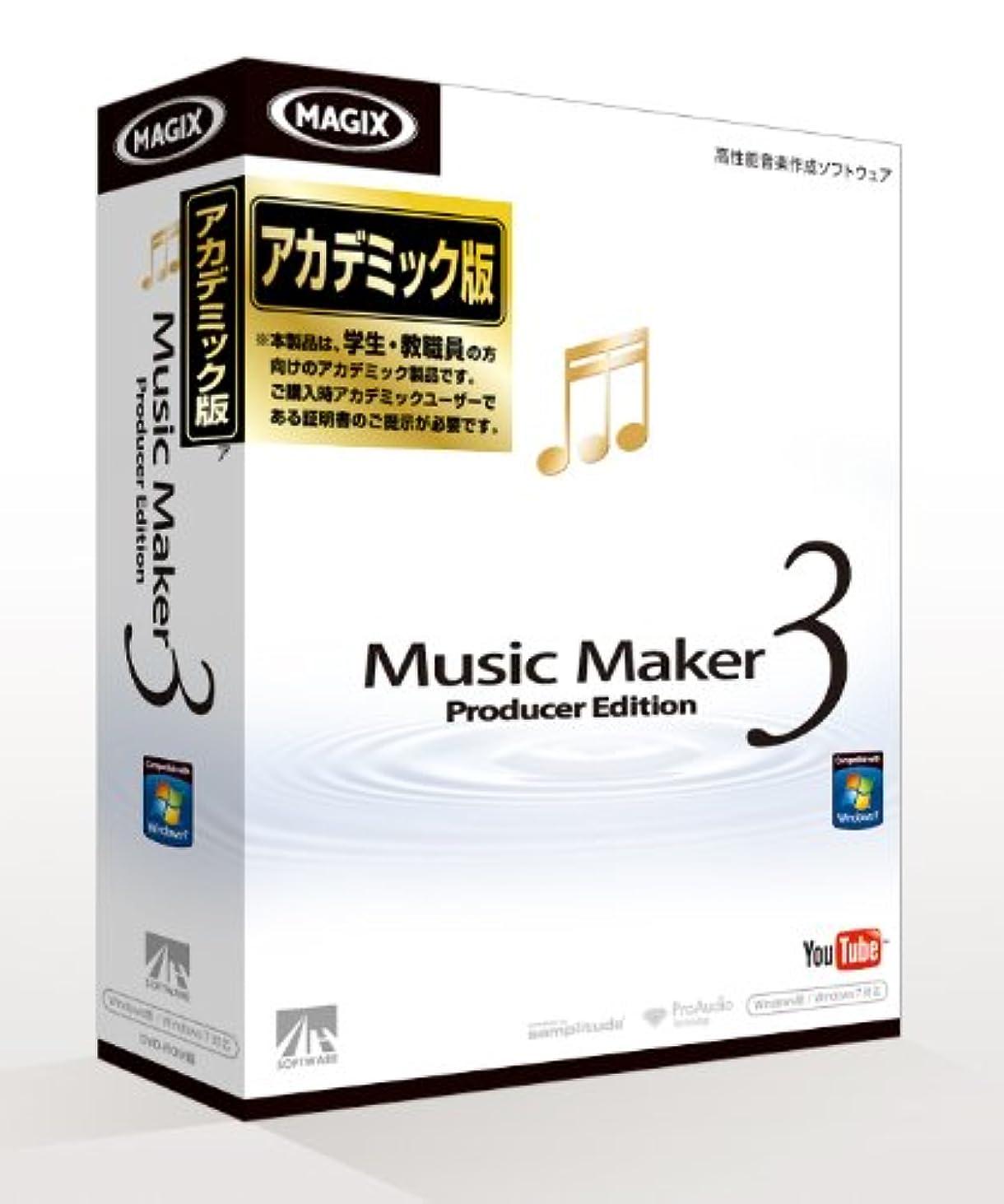 時期尚早優越フィッティングMusic Maker 3 Producer Edition アカデミック版
