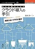 中小企業のためのクラウド導入の手引 (OnDeck Books(NextPublishing))