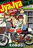ジャジャ 10 (サンデーGXコミックス)