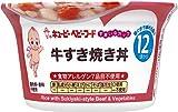 キユーピー ベビーフード すまいるカップ 牛すき焼き丼 (12ヵ月頃から) 130g