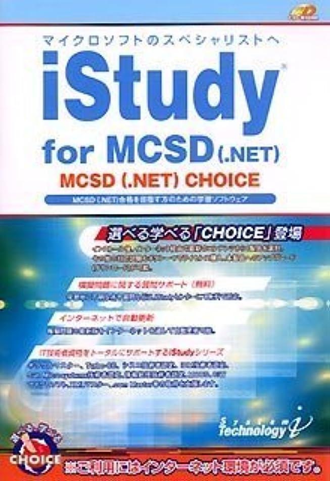 優先私の北米iStudy for MCSD (.NET) CHOICE