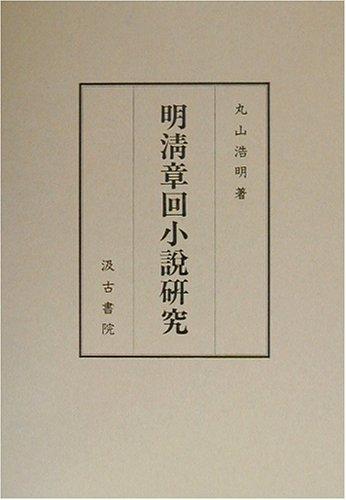 明清章回小説研究の詳細を見る