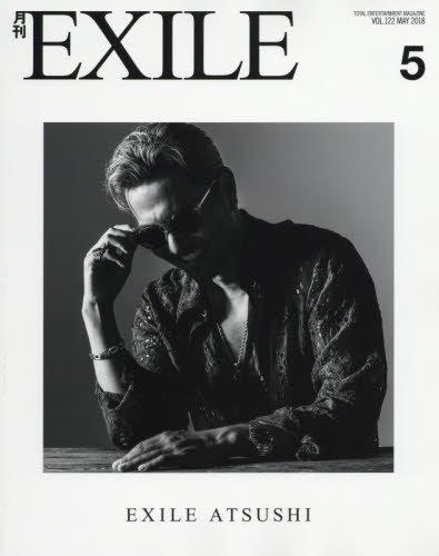 月刊EXILE(エグザイル) 2018年 05 月号 [雑誌]...