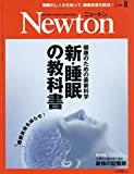 Newton(ニュートン) 2019年 08 月号 [雑誌]