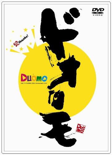 ドォーモ おかげさまで20周年。 [DVD]
