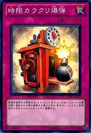 遊戯王 STBL-JP072-N 《時限カラクリ爆弾》 Normal