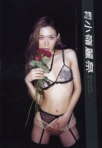 月刊 小嶺麗奈 (SHINCHO MOOK 84)