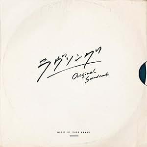 フジテレビ系ドラマ月9「ラヴソング」オリジナルサウンドトラック