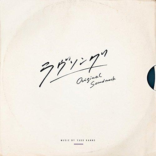 フジテレビ系ドラマ月9「ラヴソング」オリジナルサウンドトラック - VARIOUS ARTISTS