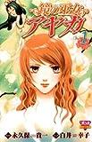 鏡の巫女アヤカ 1 (ボニータコミックス)