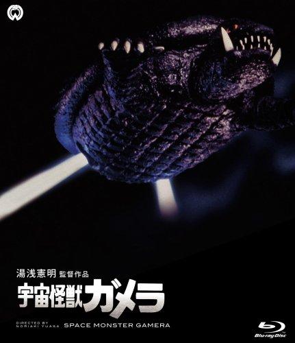 宇宙怪獣ガメラ [Blu-ray]