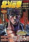 北斗の拳 11 神拳vs琉拳!!カイオウ執念篇 (トクマコミックス)