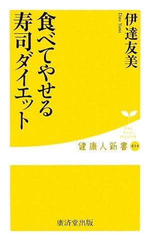 食べてやせる 寿司ダイエット (健康人新書)