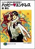ハッピー・エンドレス―エル・ウィン武官弁護士事務所業務日誌〈2〉 (富士見ファンタジア文庫)