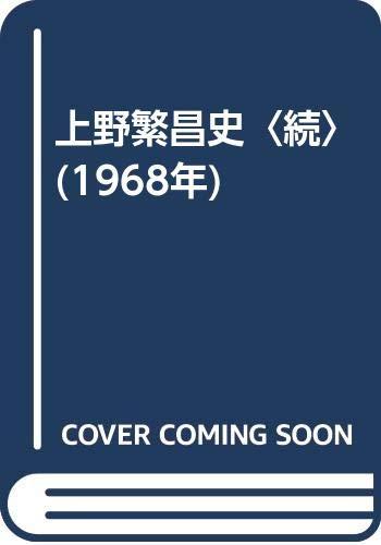 上野繁昌史〈続〉 (1968年)