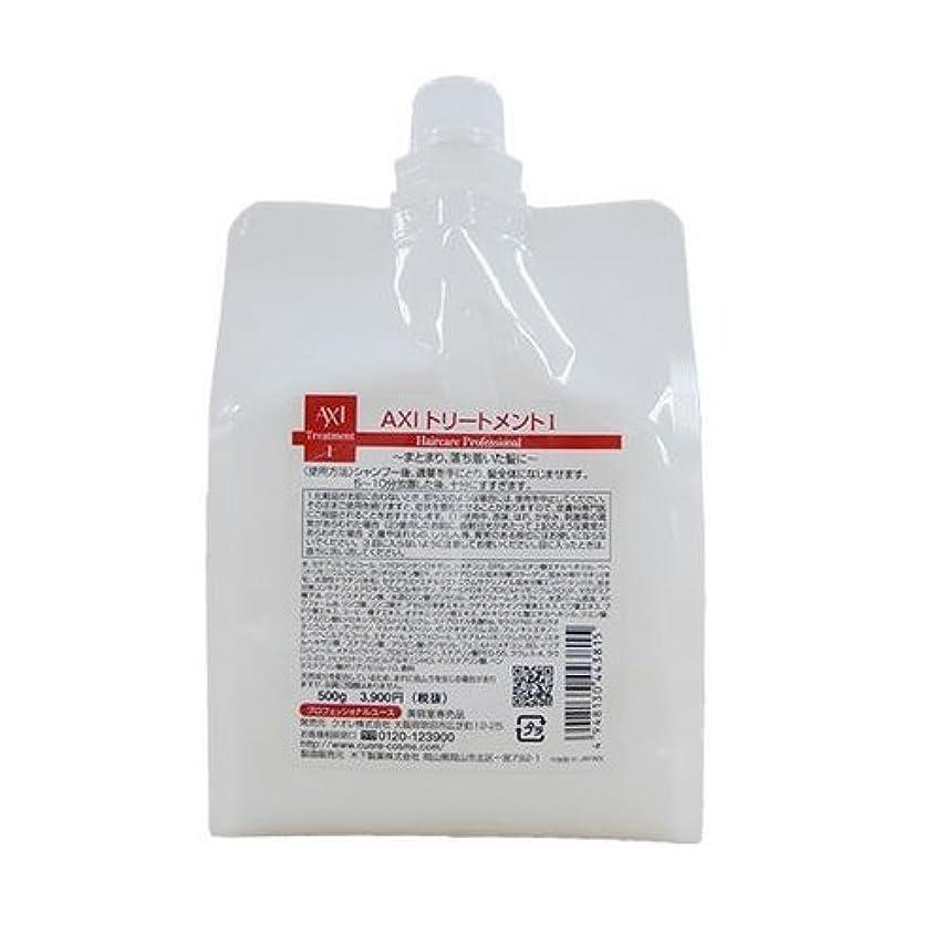 苦難シネウィアレンジ新製品 クオレ AXI トリートメント Ⅰ 500g 詰替え用