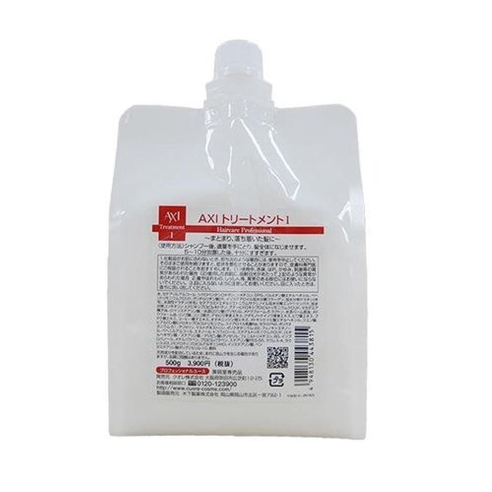 思春期リール香ばしい新製品 クオレ AXI トリートメント Ⅰ 500g 詰替え用