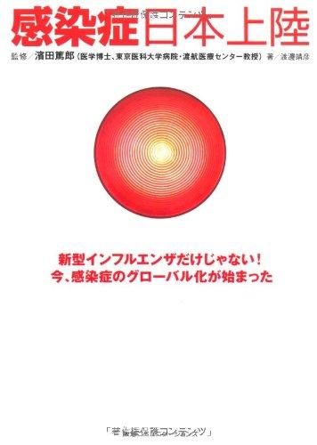 感染症 日本上陸 新型インフルエンザだけじゃない!今、感染症のグローバル化が始まった