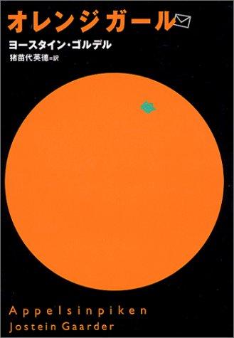 オレンジガールの詳細を見る