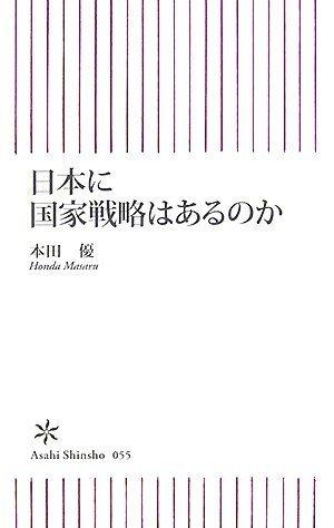 日本に国家戦略はあるのか (朝日新書 55)の詳細を見る