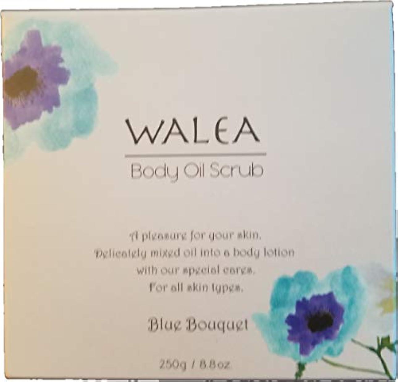 嘆く結婚するたくさん(ワレア) WALEA ボディオイルスクラブ ブルーブーケ 250g 洗い流しボディスクラブ