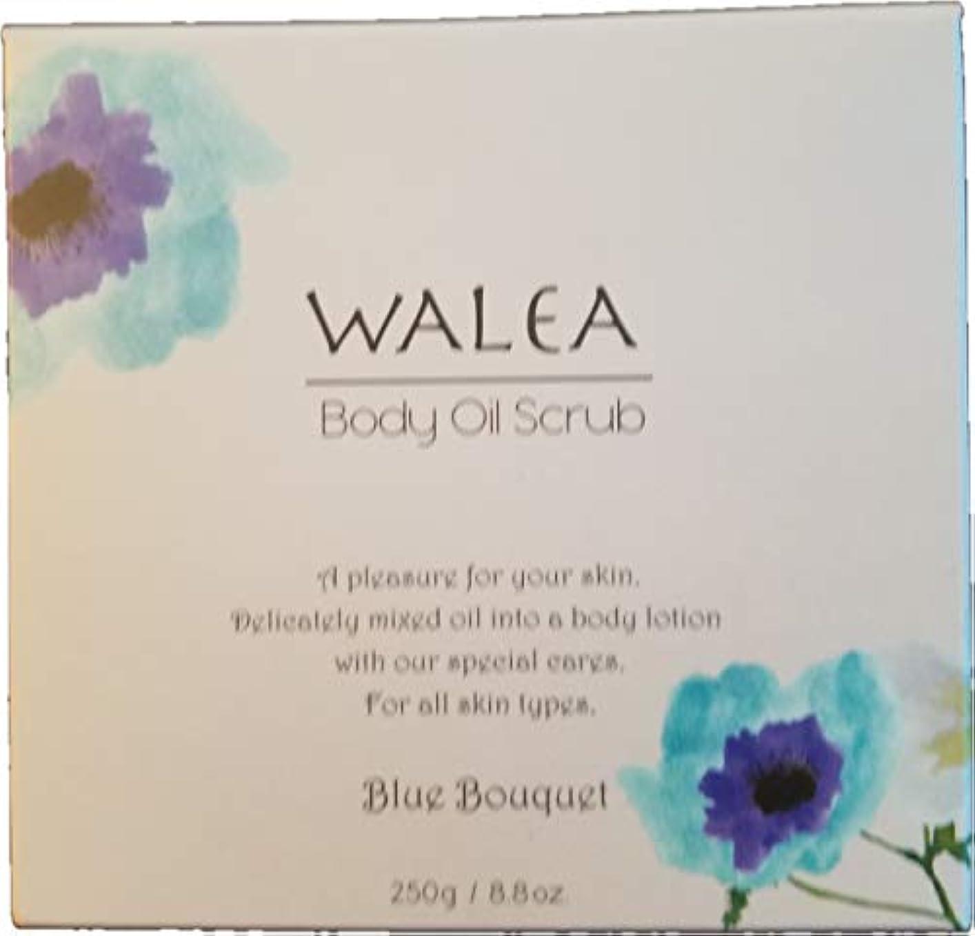 荒涼とした用語集寝具(ワレア) WALEA ボディオイルスクラブ ブルーブーケ 250g 洗い流しボディスクラブ