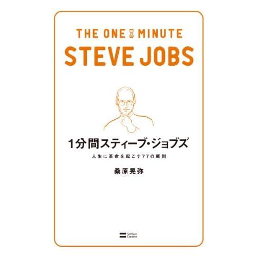 1分間スティーブ・ジョブズ