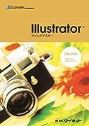 IllustratorクイックマスターCS5/CS6