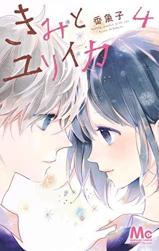 きみとユリイカ 4 (マーガレットコミックス)