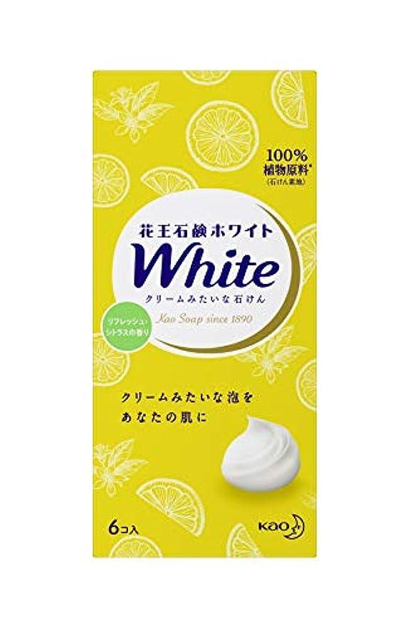禁じる気晴らし絶対の花王ホワイト リフレッシュシトラスの香り レギュラーサイズ6コ