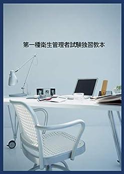 [職場の安全衛生推進協議会, 渡部俊和]の第一種衛生管理者試験独習教本(2020年版)