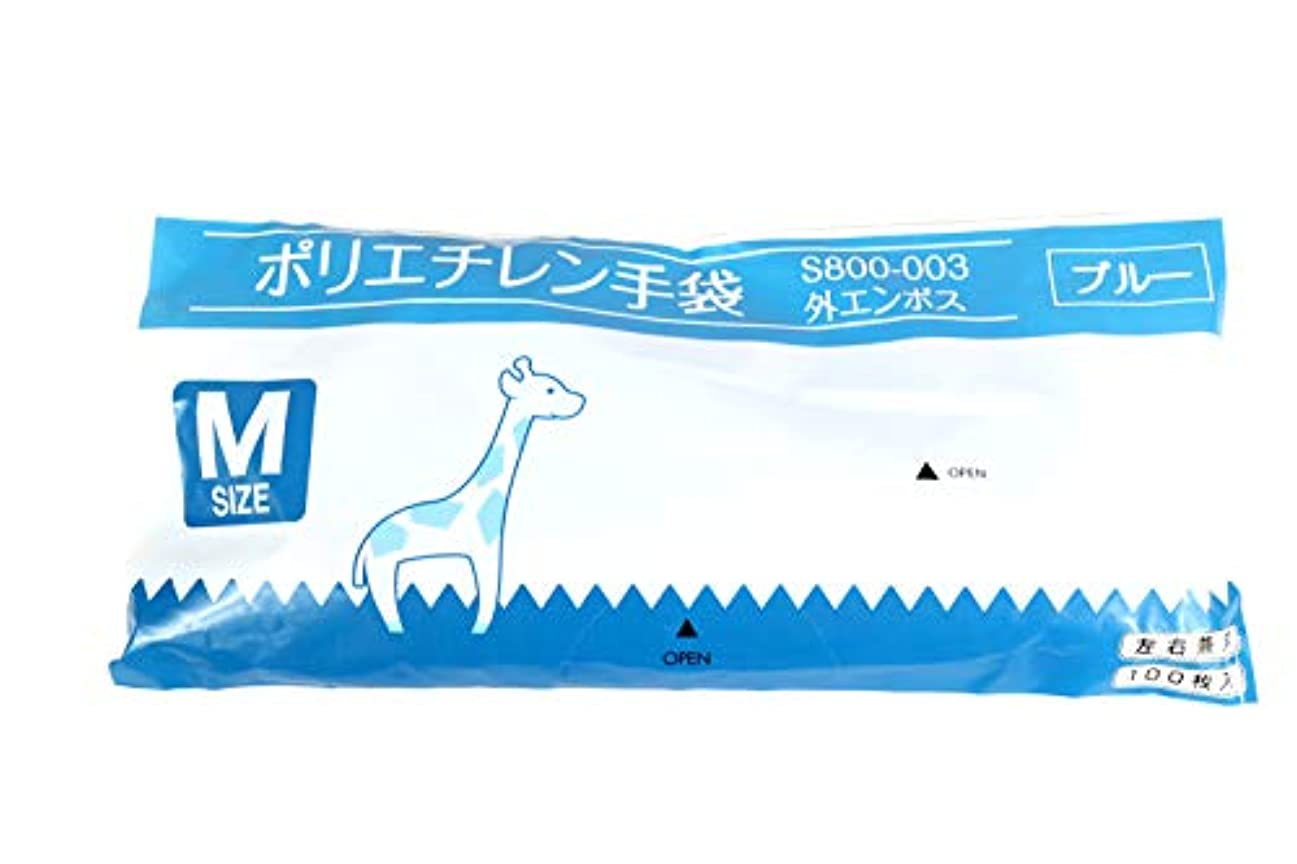 使い捨て ポリエチレン手袋 100枚入り ブルー 左右兼用 外エンボス 食品衛生法適応 (Mサイズ)