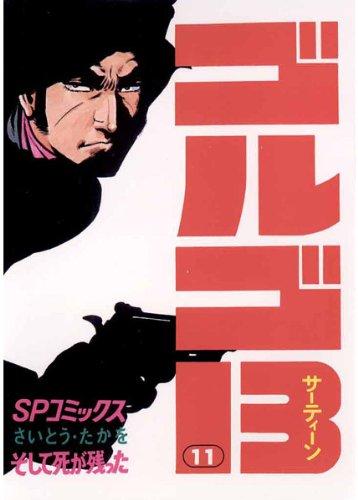 ゴルゴ13(11) (ビッグコミックス)