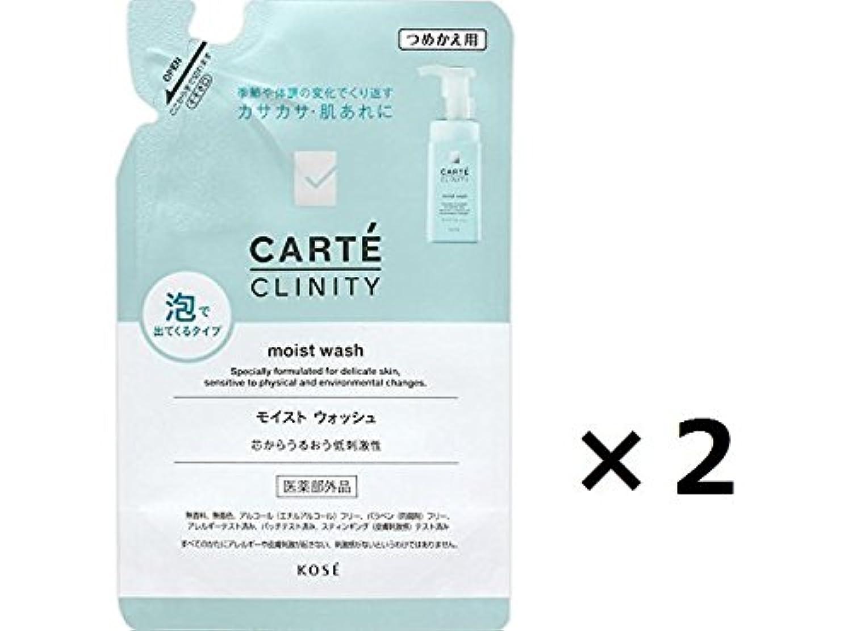 【2本セット】 [KOSE] カルテ クリニティ モイスト ウォッシュ 145ml レフィル (医薬部外品)