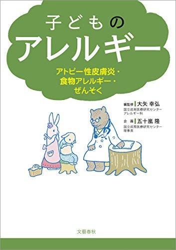 子どものアレルギー アトピー性皮膚炎・食物アレルギー・ぜんそく (文春e-book)