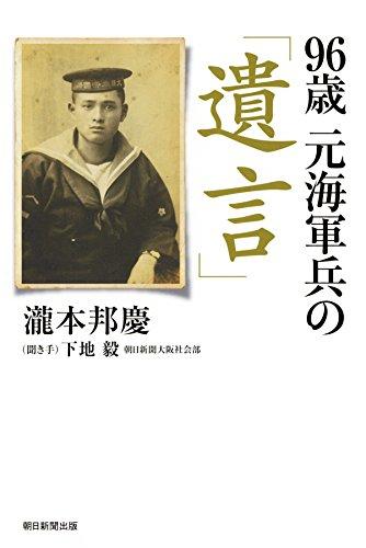 96歳 元海軍兵の「遺言」 (朝日選書)