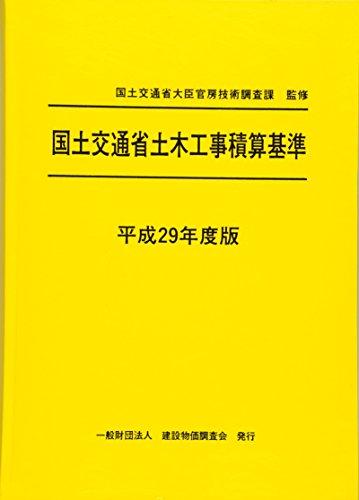 平成29年度版 国土交通省土木工事積算基準