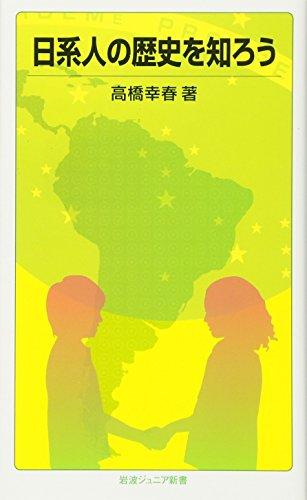 日系人の歴史を知ろう (岩波ジュニア新書)の詳細を見る