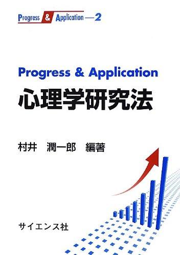 Progress & Application心理学研究法