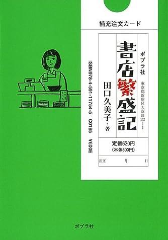([た]2-1)書店繁盛記 (ポプラ文庫)