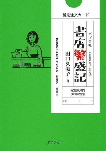([た]2-1)書店繁盛記 (ポプラ文庫)の詳細を見る